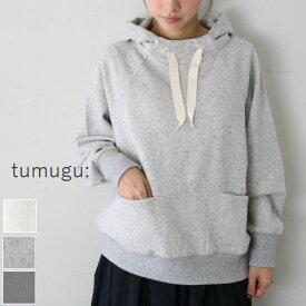 tumugu(ツムグ)コットンセントラル裏毛パーカー 3colormade in japantc19305