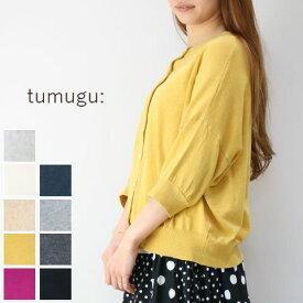 tumugu(ツムグ)ランダムニットカーディガン 9colortk19202