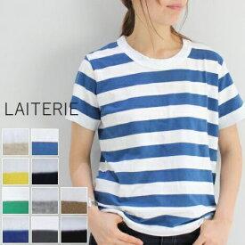 【定番商品】♪1000枚突破! LAITERIE(レイトリー)ふわふわ天竺半袖 Tシャツ 10colormade in japan pct-20a【Re】