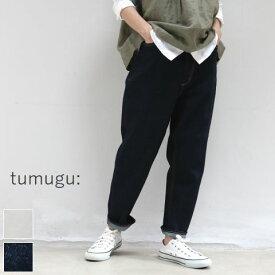 【一部予約商品】  tumugu(ツムグ) 12OZ ムラ糸デニムテーパード パンツ 2colormade in japantp11101-f