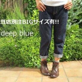 13周年記念!MAX2000円OFFクーポン9/15(Tue)0:00〜9/20(Sun)23:59 【定番商品】【LLサイズ有】deep blue(ディープブルー) 甘織デニム ボーイフレンド アンクル丈 5Pパンツ 73388-ow【Re】