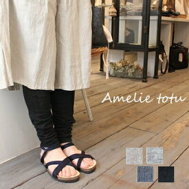 【MAX15%OFF】クーポン&【P最大44倍】楽天スーパーSALE6月4日(Thu)20:00〜6月11日(Thu)1:59  Amelie totu(アメリトゥトゥ) ヨーロッパリネン 12分丈 レギンス 4colormade in japan 64120