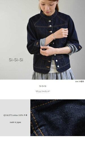 Si-Si-Si(スースースー)デニムジャケットmadeinjapann-603-b