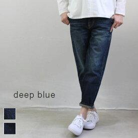 【定番商品】 deep blue(ディープブルー)10oz ストレッチデニムアンクルテーパード ボーイフレンド パンツ 2color【Re】