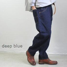 13周年記念!MAX2000円OFFクーポン9/15(Tue)0:00〜9/20(Sun)23:59 【定番商品】 deep blue(ディープブルー)ワイルドルーズ デニム パンツmade in Japan72764-1【Re】