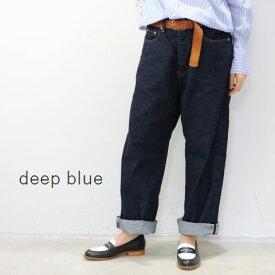 13周年記念!MAX2000円OFFクーポン9/15(Tue)0:00〜9/20(Sun)23:59 【最後の1点です】 deep blue(ディープブルー)リサイズ 5P パンツ 2colormade in Japan72799-1