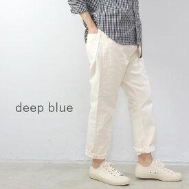13周年記念!MAX2000円OFFクーポン9/15(Tue)0:00〜9/20(Sun)23:59 deep blue(ディープブルー)アンクル パンツmade in Japan72867【Re】