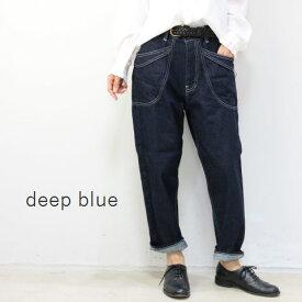 【最後の1点です】 deep blue(ディープブルー)ワイドルーズ ガーデニング パンツmade in Japan72842-1