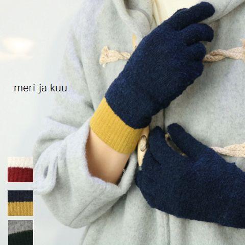 ★ポスト便無料★ meri ja kuu氷の浮き輪手袋 3colormade in japanmj-17322