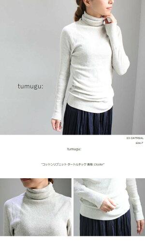 ■■tumugu(ツムグ)コットンリブニットタートルネック長袖13colortk16426
