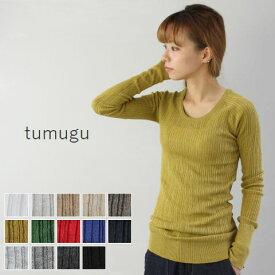 【定番商品】 tumugu(ツムグ)ランダムニットUネック 長袖 18colortk9407-16【Re】