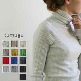 tumugu(ツムグ)ランダムニットタートルネック 長袖 17colortk9408-16-z【♪】