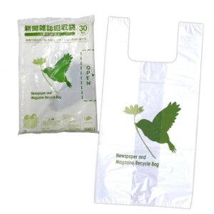 ごみ袋 リサイクル 片付け 新聞雑誌回収袋30枚入(幸せの小鳥) ストッカー 破れにくい ポリ袋 整理 透明 かわいい 収納 保管 廃品回収 分別