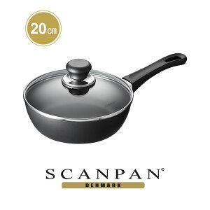 スキャンパン Classicシリーズ ソテーパン 20cm(蓋付)|SCANPAN 20センチ 蓋付き 蓋つき フタ付き 深型 小さい アルミ 深い 炒め いため フッ素加工 アルミパン オーブン対応 安全 発がん性なし pfo