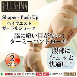 Shape-PushUpハイウエストガードルショーツイタリア製