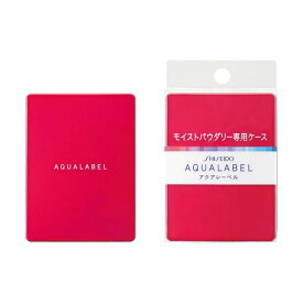 資生堂 アクアレーベル(AQUA LABEL) モイストパウダリー用ケース パクト ファンデーション 化粧品
