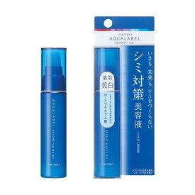 資生堂 アクアレーベル(AQUA LABEL) シミ対策美容液(45ml) 【医薬部外品】 スキンケア 美容液