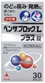 【第(2)類医薬品】 【sasa】 タケダ ベンザブロック Lプラス 錠 (30錠) のどの痛み 発熱 鼻づまり たん かぜ薬
