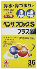 【第(2)類医薬品】タケダ ベンザブロック Sプラス 錠 (36錠) 鼻水 鼻づまり のどの痛み くしゃみ かぜ薬