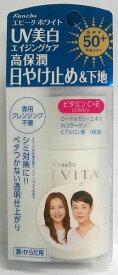 カネボウ EVITA エビータ ホワイトUVプロテクター (ミニ)(23mL) 1本 化粧品 日焼け止め UVカット 美白