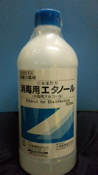 【第3類医薬品】第3類医薬品 日本薬局方 消毒用エタノール ウイルス・細菌の消毒に