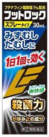 【※SCB】【第(2)類医薬品】 1日1回で効く! フットロック (30ml) 水虫治療薬 外用薬 殺菌成分配合 スプレー