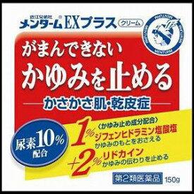 【第2類医薬品】【大容量】近江兄弟社 メンタームEXプラス クリーム(大容量150g)  かさかさ肌 乾皮に 軟膏