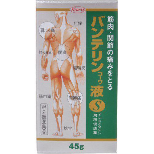 【第2類医薬品】 バンテリン コーワ 液S 45g 筋肉 関節の痛みをとる [ インドメタシン 局所浸透薬 塗り薬 液体 ]