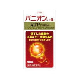 【第2類医薬品】 パニオン コーワ錠 90錠  血流改善 ATP エネルギー代謝を高める 錠剤