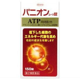【第2類医薬品】パニオン コーワ錠 150錠  血流改善 ATP エネルギー代謝を高める 錠剤