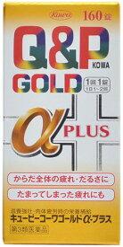 【第3類医薬品】キューピーコーワゴールドαプラス(160錠)  Q&PコーワゴールドαPLUS 滋養強壮 肉体疲労時の栄養補給に