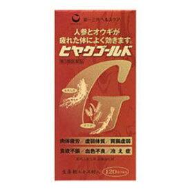 【第3類医薬品】第一三共 ヒヤク ゴールド (120カプセル)  滋養強壮 人参 オウギ