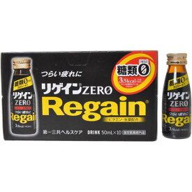 【おまけ3本付き♪】 リゲインゼロ (50mL×10本) 糖類ゼロ カロリーオフ