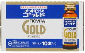 【第2類医薬品】チオビタゴールド(30ml×10本入り)【おまけ6本付き♪】 滋養強壮 虚弱体質 栄養補給に