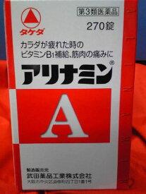 【第3類医薬品】アリナミンA 270錠 疲れた身体に