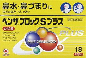 【第(2)類医薬品】【ME】タケダ ベンザブロック Sプラス (18カプレット) 鼻水 鼻づまり のどの痛み くしゃみ かぜ薬