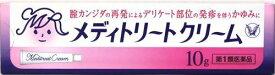 【第1類医薬品】大正製薬 メディトリートクリーム(10g) 婦人薬 軟膏 膣カンジダ