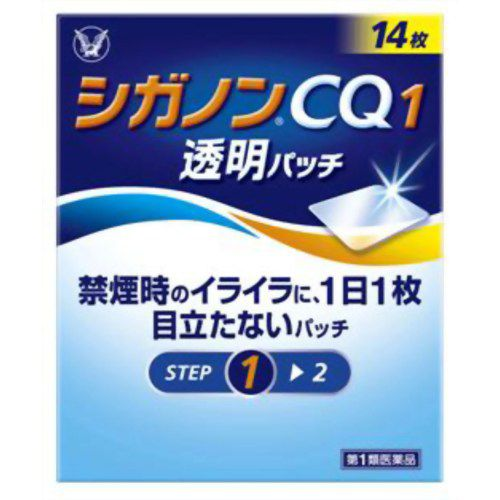 【第1類医薬品】【お得♪ポント10倍♪】 シガノンCQ1 透明パッチ (14枚入り) 禁煙補助剤 ニコチンパッチ