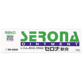 【第(2)類医薬品】sato セロナ軟膏 (14g)  皮膚用薬 しっしん 皮ふ炎 かゆみに(アンテドラッグ)