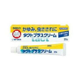 【第(2)類医薬品】sato タクト プラスクリーム(20g) 皮膚用薬 虫さされ かゆみ 湿疹 あせも