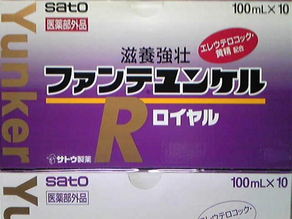 【おまけ10本付き♪】 ファンテ ユンケル ロイヤル (100mL×10本入)