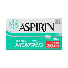 【第(2)類医薬品】 バイエルアスピリン(30錠)  痛み 熱に 解熱鎮痛薬 ASPIRIN