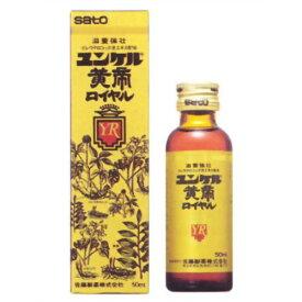 【第2類医薬品】 【sasa】 サトウ製薬 ユンケル 黄帝 ロイヤル (50ml) 滋養強壮 ドリンク剤