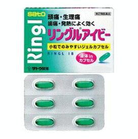 【第2類医薬品】sato リングルアイビー (18カプセル)  頭痛 発熱 生理痛 解熱鎮痛薬 痛み止め カプセル ジェル