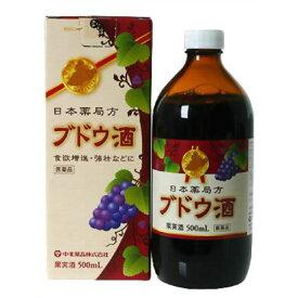 【第3類医薬品】日本薬局方 ブドウ酒 500ml ワイン 赤ブドウ酒 食欲増進 強壮 ぶどう 葡萄