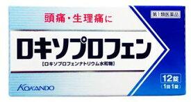 【第1類医薬品】【ロキソニンと同じ処方】 ロキソプロフェン錠 クニヒロ (12錠) 頭痛・生理痛に