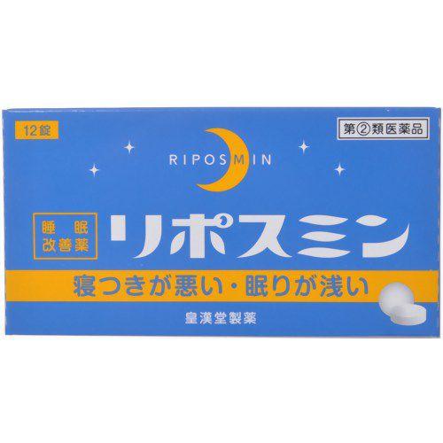 【第(2)類医薬品】 リポスミン 12錠   寝付きが悪い 眠りが浅い 睡眠改善薬