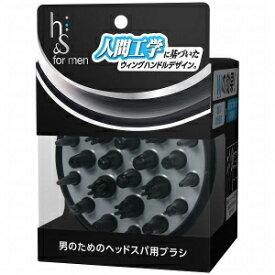【y】 h&s (エイチアンドエス) フォーメン 男のためのヘッドスパ用ブラシ (1個) 男性用 シャンプーブラシ