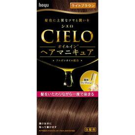 【A】 シエロ オイルインヘアマニキュア ライトブラウン(ヘアマニキュア100g+プロテクトクリーム3g+クレンジングジェル10g)