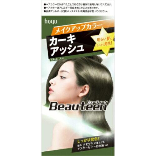 【A】 ビューティーン メイクアップカラー カーキアッシュ(1剤40g+2剤88mL+美容液5mL)